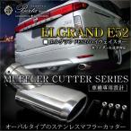 エルグランド E52 前期 後期 ハイウェイスター マフラーカッター シングル 下向き オーバル シルバー 【福袋】