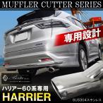 ハリアー 60系 ハイブリッド マフラーカッター シングル 下向き オーバル シルバー