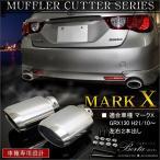 マークX 130系 前期 後期 マフラーカッター シングル ストレート オーバル デュアル シルバー 2本出し セット