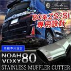 ノア 80系 ヴォクシー 80系 Si ZS マフラーカッター シングル 下向き オーバル シルバー 【福袋】