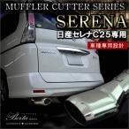 セレナ C25 前期 後期 マフラーカッター シングル 下向き オーバル シルバー