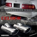 セルシオ 20系 前期 後期 マフラーカッター シングル 下向き オーバル デュアル シルバー 2本出し セット