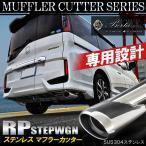 ステップワゴン RP スパーダ クールスピリット マフラーカッター シングル 下向き オーバル シルバー