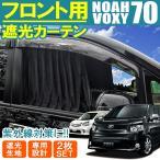 ノア 70系 ヴォクシー 70系 前期 後期 煌 G's フロントカーテン セット ブラック サンシェード 遮光 日よけ 紫外線カット
