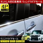 新型 タント カスタム LA650S LA660S メッキ パーツ ウィンドウモール ウェザーストリップカバー 4P ガーニッシュ ウインドウ
