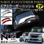 新型 N-BOX N BOX NBOX Nボックス エヌボックス JF3 JF4 カスタム メッキ ドアミラー サイドミラー ガーニッシュ 2P