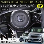 新型 N-BOX N BOX NBOX Nボックス エヌボックス JF3 JF4 カスタム メッキ ステアリング ハンドル エアバック センターリング 1P