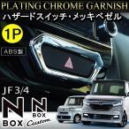 新型 NBOX N BOX N-BOX Nボックス エヌボックス JF3 JF4 カスタム メッキ ハザードスイッチ ハザードランプ リング カバー インテリアパネル