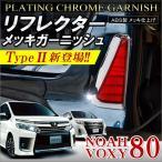 ノア 80系 ヴォクシー 80系 NOAH VOXY Si ZS リフレクターガーニッシュ タイプ2 メッキ カスタム パーツ