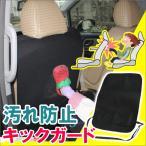 汎用 キックガード フットガード シートバックポケット シートカバー ブラック 防水 汚れ防止 カー用品 車 便利グッズ チャイルド