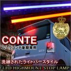 ムーヴコンテ 後期専用 LED ハイマウントストップランプ 選べる3タイプ 【福袋】