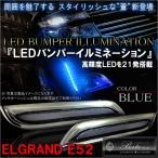 エルグランド E52 前期 LED バンパーイルミネーション デイライト ブルー