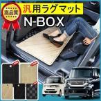 N-BOX N BOX NBOX Nボックス エヌボックス カスタム 前期 後期 フロアマット ラグマット ラゲッジマット トランクマット 2列目 3列目 セカンドラグマット
