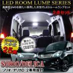 ソリオ MA15 LEDルームランプ 25灯 カスタム ドレスアップ