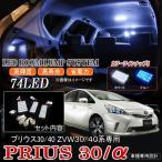 プリウス30系 プリウスα LED ルームランプ 74灯 選べる2色 パーツ 【福袋】
