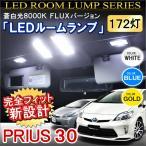 プリウス30系 LED ルームランプ 172灯 FLUX 選べる3色 前期 後期 パーツ