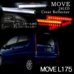 ムーヴ ムーヴカスタム ムーブ L175S L185S LED リフレクター テールランプ ブレーキランプ ストップランプ バックランプ