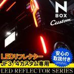 N-BOX N BOX NBOX Nボックス エヌボックス カスタム JF3 JF4 LED リフレクター テールランプ ブレーキランプ 配線分岐 セット
