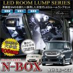 NBOX N BOX N-BOX 前期専用 LED ルームランプ ホワイト 105灯 アクセサリー 【福袋】