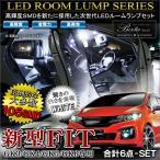 フィット FIT GK3 GK4 GK5 GK6 LEDルームランプ ホワイト 105灯