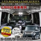 NBOX パーツ 特別仕様車 LED ルームランプ ホワイト 105灯 アクセサリー N BOX