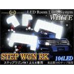 ステップワゴンRK LED ルームランプ ホワイト 104灯 パーツ