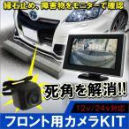 フロントカメラ フロントビューカメラ キット 4.3inchモニター CCD超小型カメラ セット 広角 汎用