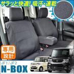 N-BOX N BOX NBOX Nボックス エヌボックス カスタム シートカバー ファブリック調 ブラック パーツ 撥水効果 洗濯可能
