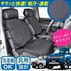 ジムニー JA JB シートカバー シートエプロン 布製 ブラック 内装 カスタム パーツ 汚れ防止