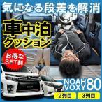 ノア80系 ヴォクシー80系 車中泊 マット フラットクッション 片側セット パーツ グッズ カスタム 【福袋】