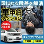 ステップワゴンRK 車中泊 マット フラットクッション 片側セット パーツ 【福袋】