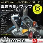 シフトノブ シフトレバー シフトノブカバー Aタイプ トヨタ マツダ 汎用 AT 8mm パンチングレザー ウッド カーボン
