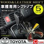 シフトノブ シフトレバー シフトノブカバー Cタイプ トヨタ マツダ 汎用 AT 8mm パンチングレザー ウッド カーボン