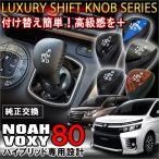 ノア 80系 ヴォクシー 80系 NOAH VOXY シフトノブ ハイブリッド車 選べる6色 パーツ グッズ カスタム