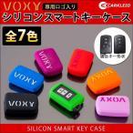 ヴォクシー VOXY 80系 スマートキーケース スマートキーカバー スマピタくん シリコン 専用設計 トヨタ