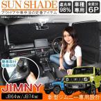 新型 ジムニー JB64W シエラ JB74W プライバシー サンシェード 6P フロント リヤ カーテン 車中泊 便利 グッズ アウトドア用品 車内