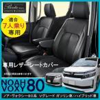 ノア 80系 ヴォクシー 80系 NOAH VOXY 7人乗り レザー シートカバー ブラック 内装