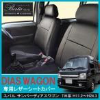 スバル サンバー TW系 ディアス ワゴン レザー シートカバー 15P ブラック 内装 軽トラック 軽トラ