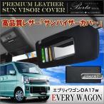 エブリィワゴン DA17W サンバイザーカバー PVCレザー ブラック 車用 収納 サンシェード シートカバー