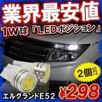 エルグランド E52 T10 T16 LED ポジションランプ ポジション球 ポジション灯 ライセンスランプ ナンバー灯 1W 2個セット