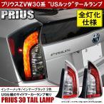 プリウス 30系 前期 後期 LED テールランプ テールライト USルック G's風 左右セット サイドマーカーランプ 全灯化 カバー 交換