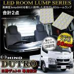 日野 デュトロ パーツ 3chip LEDルームランプ 38灯