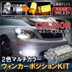 セルシオ 30系 前期 後期 LED マルチウィンカーポジションキット ホワイト×アンバー 2色