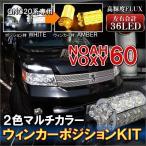 ノア 60系 ヴォクシー 60系 NOAH VOXY 前期 後期 LED マルチウィンカーポジションキット ホワイト×アンバー 2色