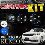 カローラルミオン LED 基盤打ち替えキット ルームランプ 照明 ホワイト ブルー 内装 インテリア 【福袋】