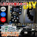 ノア 70系 ヴォクシー 70系 前期 後期 LED 基盤打ち替えキット ルームランプ 照明 ホワイト ブルー 打ち変え 打ち換え