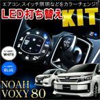 ノア 80系 ヴォクシー 80系 NOAH VOXY LED 基盤打ち替えキット ルームランプ 照明 ホワイト ブルー 内装 インテリア