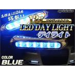 LEDデイライト 24灯 ブルー 12V 2個セット