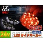 LED サイドマーカー シングル球 赤 レッド 24V LED12灯 10個セット デコトラ トラック サイド