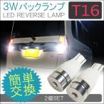T10 T16 LED バックランプ 3W ホワイト 2個セット